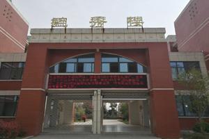 凤阳皖新中学